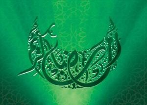 Avis sur les sites de rencontre musulman